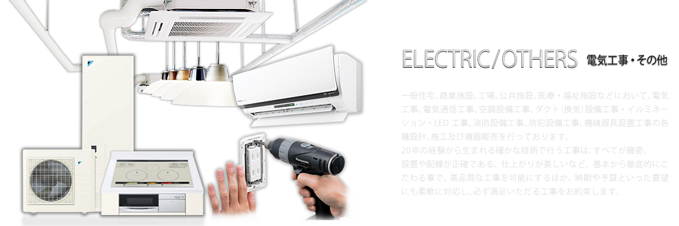 ELECTRIC/OTHERS 電気工事・その他工事